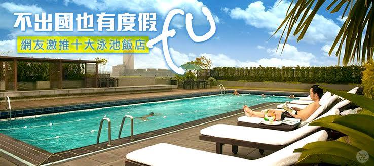 不出國也有度假FU!網友激推十大泳池飯店!