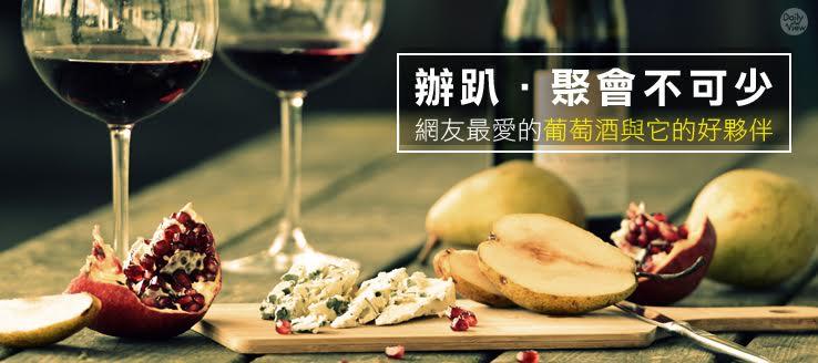 辦趴、聚會不可少!網友最愛的葡萄酒與它的好夥伴!