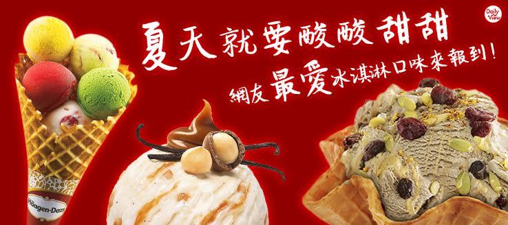 夏天就要酸酸甜甜!網友最愛冰淇淋口味來報到!