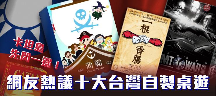 卡坦島先閃一邊!網友熱議十大台灣自製桌遊