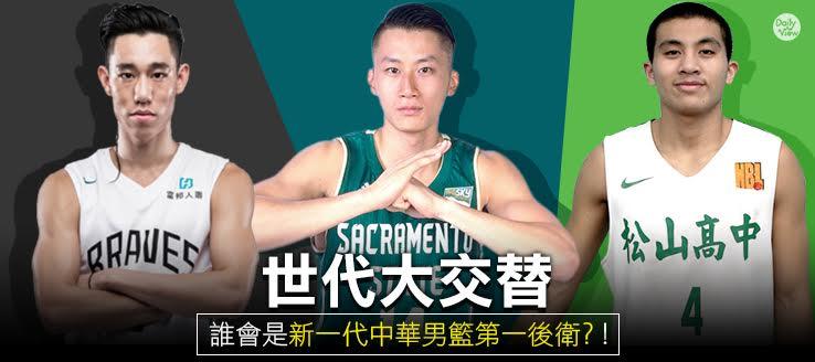 世代大交替!誰會是新一代中華男籃第一後衛!