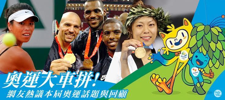 奧運大車拼!網友熱議本屆奧運話題與回顧!