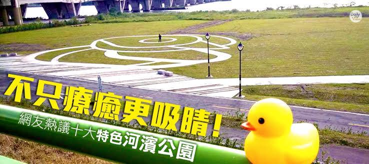 不只療癒更吸睛!網友熱議十大特色河濱公園!