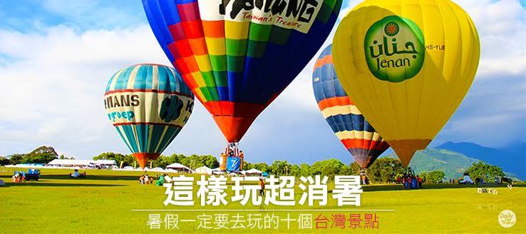 這樣玩超消暑!暑假一定要去玩的十個台灣景點!