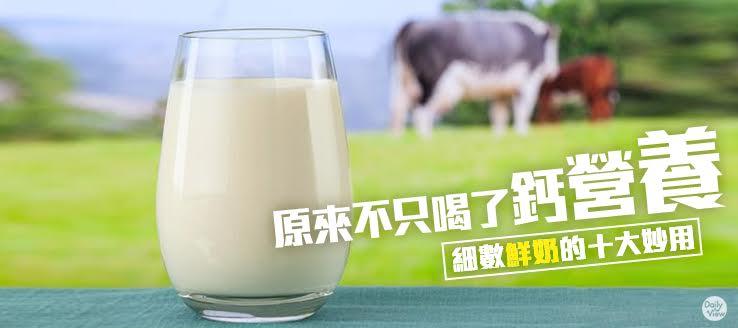 原來不只喝了鈣營養!細數鮮奶的十大妙用!