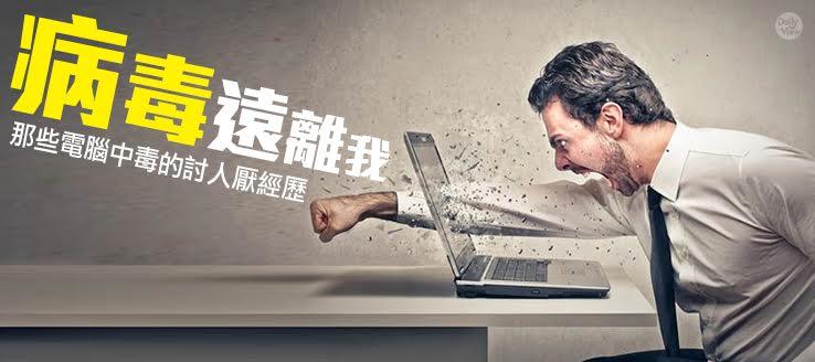 病毒遠離我!那些電腦中毒的討人厭經歷!