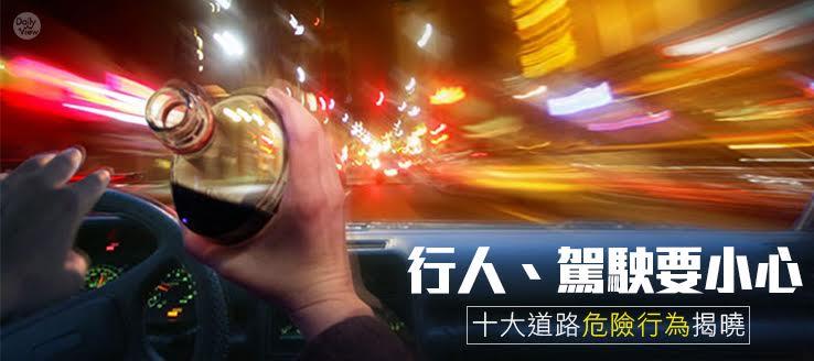 行人、駕駛要小心!十大道路危險行為揭曉