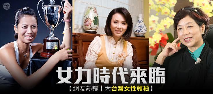 女力時代來臨!網友熱議十大台灣女性領袖!
