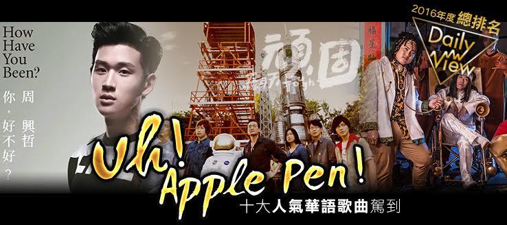 2016年度總排名!Uh!ApplePen!十大人氣華語歌曲駕到!