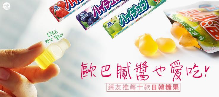 歐巴膩醬也愛吃!網友推薦十款日韓糖果