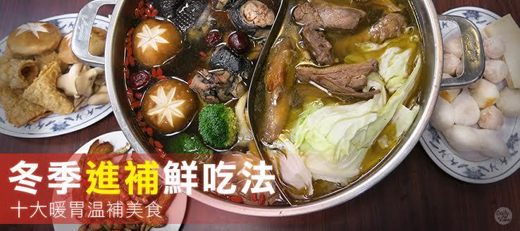 冬季進補鮮吃法!十大暖胃溫補美食!