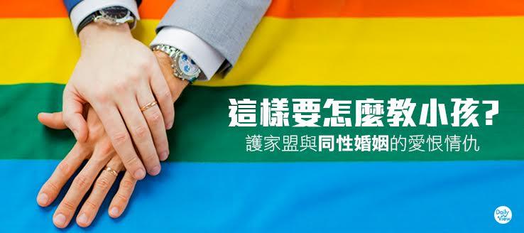 這樣要怎麼教小孩?護家盟與同性婚姻的愛恨情仇!