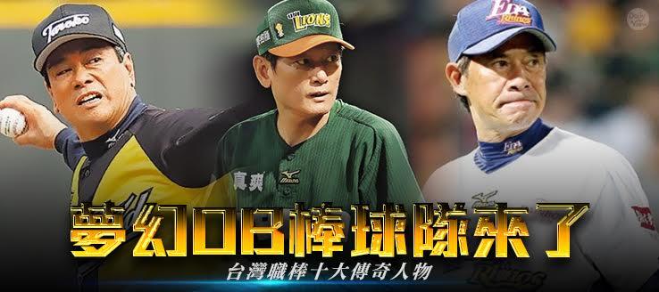 夢幻OB棒球隊來了!台灣職棒十大傳奇人物!