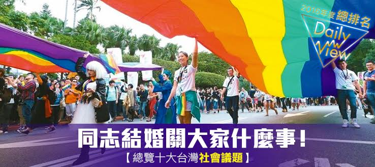 2016年度總排名!同志結婚關大家什麼事!總覽十大台灣社會議題!