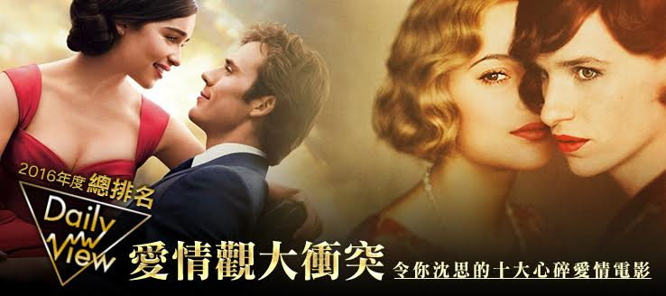 2016年度總排名!愛情觀大衝突!令你沉思的十大心碎愛情電影!