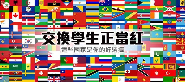 交換學生正當紅!這些國家是你的好選擇!