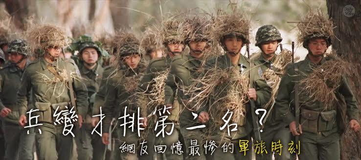 兵變才排第二名?網友回憶最慘的軍旅時刻!