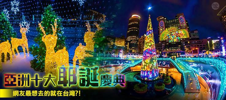 亞洲十大耶誕慶典!網友最想去的就在台灣?!