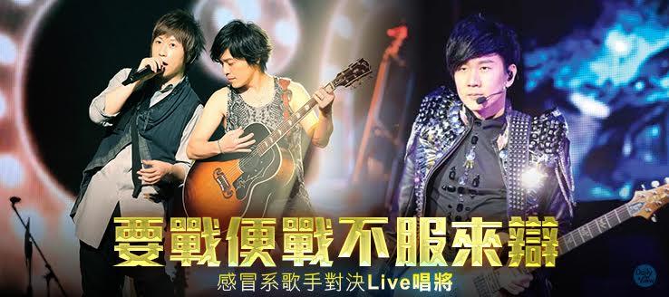 要戰便戰不服來辯!感冒系歌手對決Live唱將!