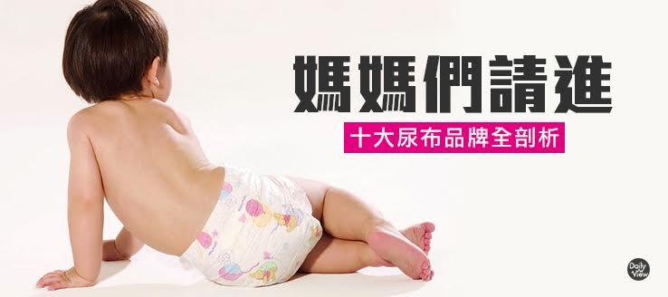 媽媽們請進!十大尿布品牌全剖析!