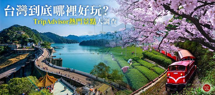 台灣到底哪裡好玩?TripAdvisor熱門景點大調查!