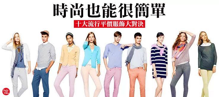 時尚也能很簡單!十大流行平價服飾大對決!