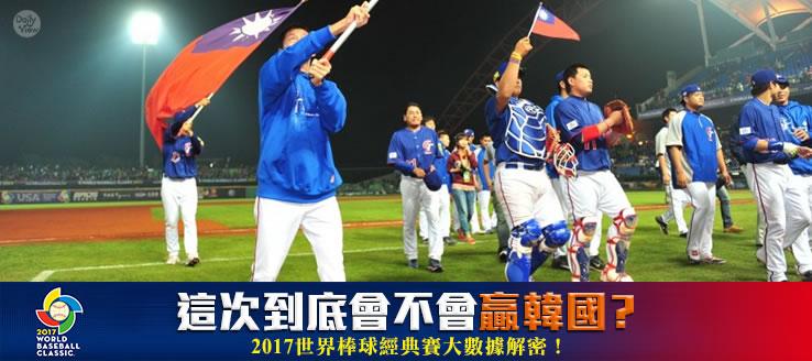 這次到底會不會贏韓國?2017世界棒球經典賽大數據解密!