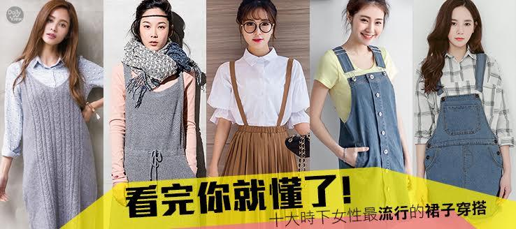 看完你就懂了!十大時下女性最流行裙子穿搭