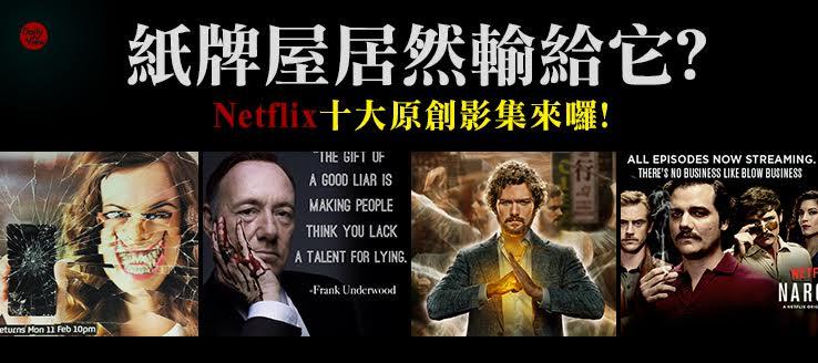 紙牌屋居然輸給它?Netflix十大原創影集來囉!