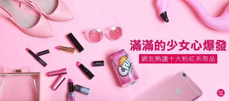 滿滿的少女心爆發!網友熱議十大粉紅系商品!