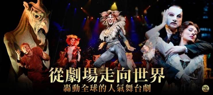 從劇場走向世界!轟動全球的人氣舞台劇!