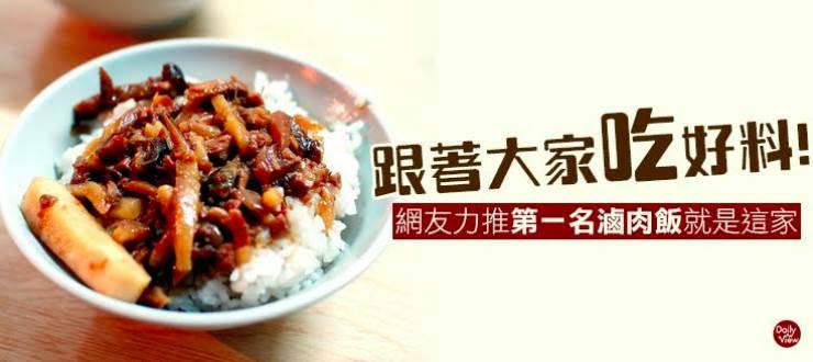 跟著大家吃好料!網友力推第一名滷肉飯就是這家!