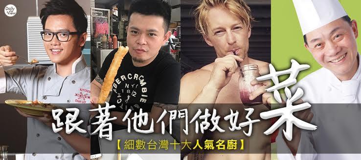 跟著他們做好菜!細數台灣十大人氣名廚!