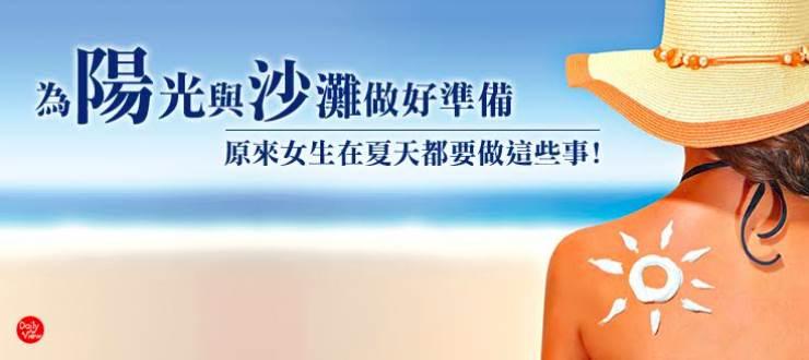 為陽光與沙灘做好準備!原來女生在夏天都要做這些事!