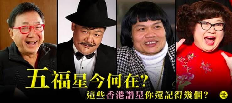 五福星今何在?這些香港諧星你還記得幾個?