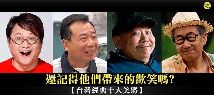 還記得他們帶來的歡笑嗎?台灣經典十大笑將!