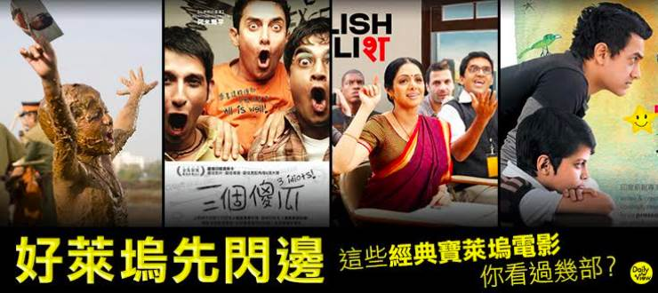 好萊塢先閃邊!這些經典寶萊塢電影你看過幾部?