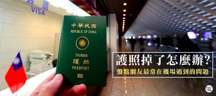 護照掉了怎麼辦?盤點網友最常在機場遇到的問題!