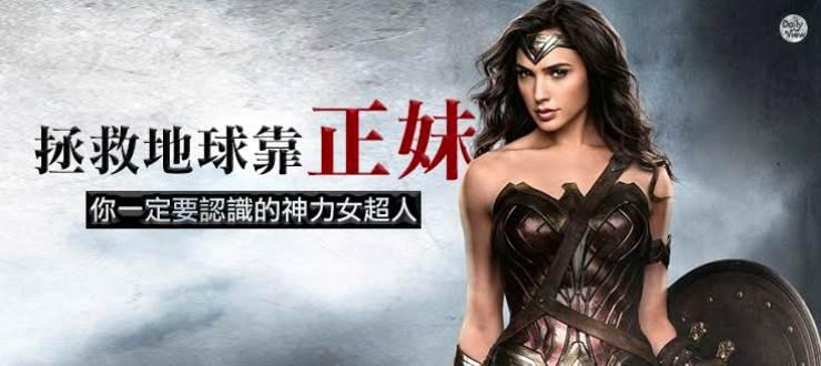 拯救地球靠正妹!你一定要認識的神力女超人!