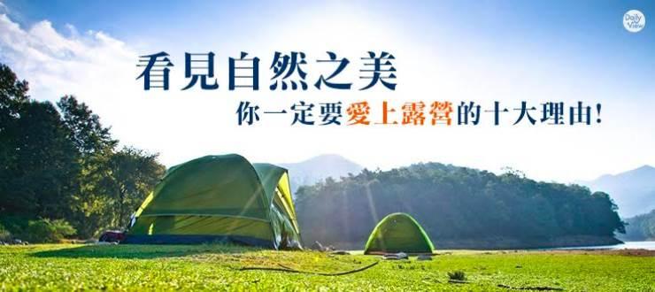 看見自然之美!你一定要愛上露營的十大理由!