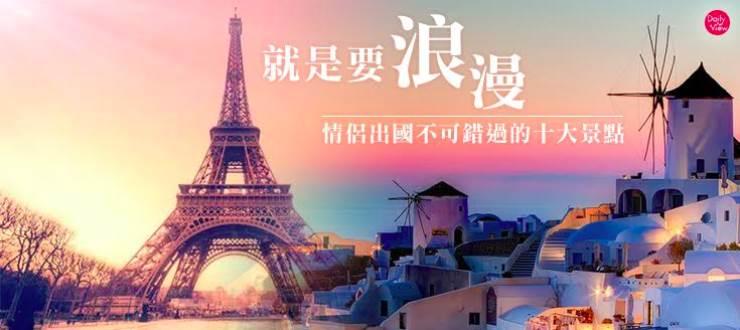 就是要浪漫!情侶出國不可錯過的十大景點!