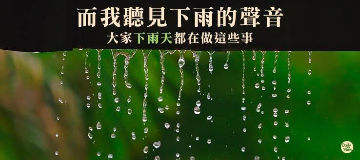 而我聽見下雨的聲音!大家下雨天都在做這些事!