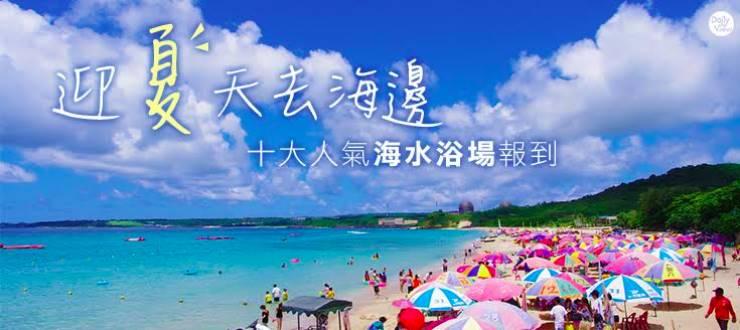 迎夏天去海邊!十大人氣海水浴場報到!