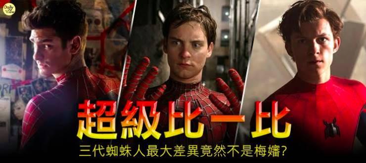 超級比一比!三代蜘蛛人最大差異竟然不是梅嬸?