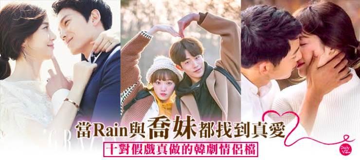 當Rain與喬妹都找到真愛!十對假戲真做的韓劇情侶檔!