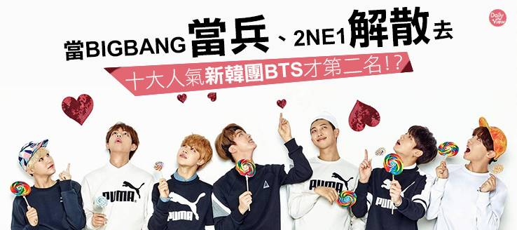 當BIGBANG當兵、2NE1解散去!十大人氣新韓團BTS才第二名!?
