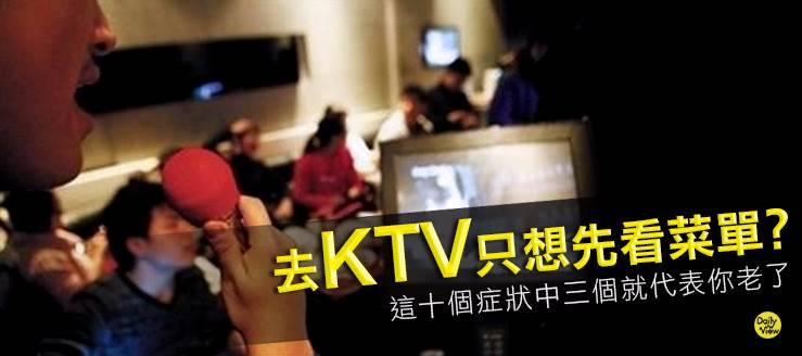 去KTV只想先看菜單?這十個症狀中三個就代表你老了!