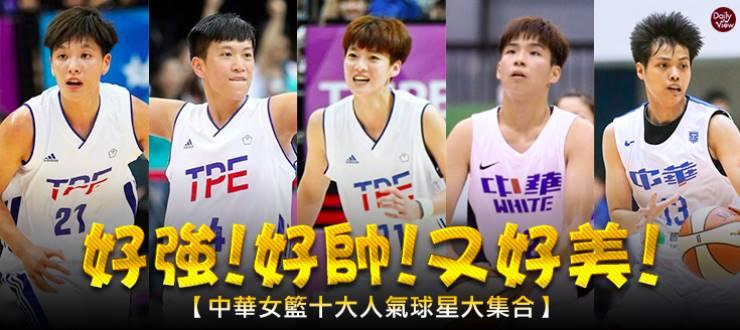 好強!好帥!又好美!中華女籃十大超人氣球星大集合