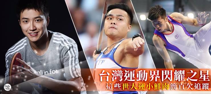 台灣運動界閃耀之星!這些世大運小鮮肉簡直欠追蹤