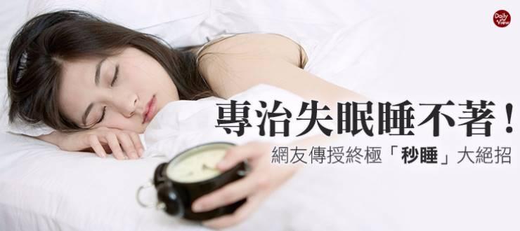 專治失眠睡不著! 網友傳授終極「秒睡」大絕招